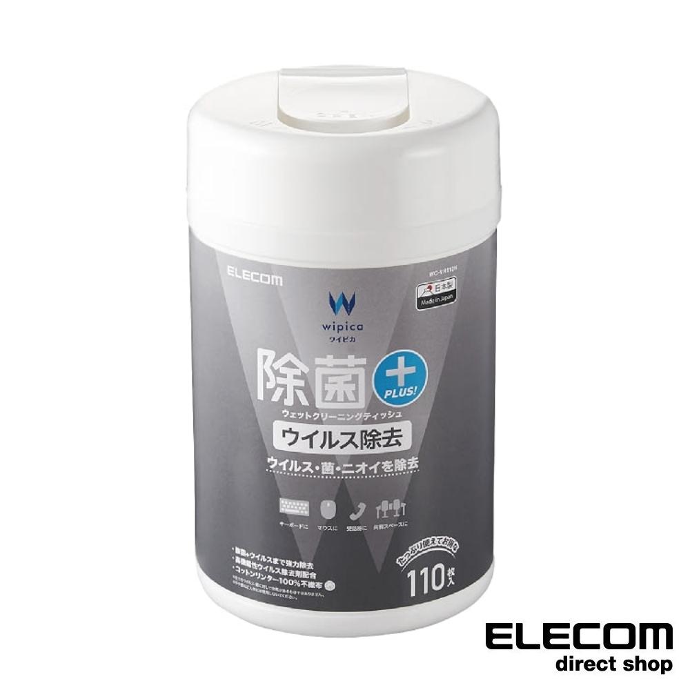 ELECOM 高機能抗菌擦拭巾II-110枚