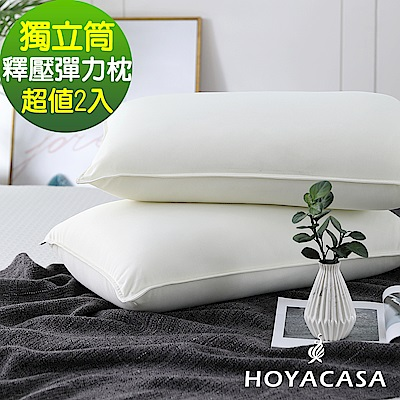 HOYACASA 獨立筒釋壓高彈力枕(吸濕排汗處理) 二入組