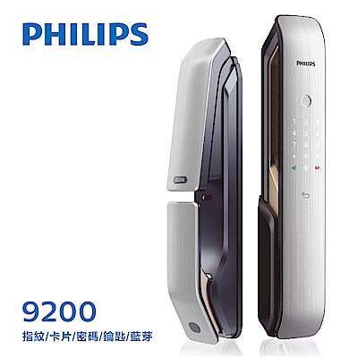 PHILIPS飛利浦指紋/卡片/密碼/鑰匙/藍芽電子門鎖9200-珍珠銀(附基本安裝)