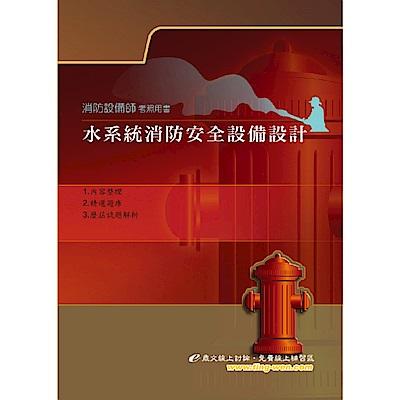 水系統消防安全設備設計(13版)