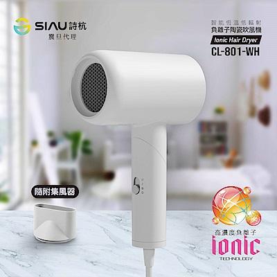 SIAU詩杭 智能恆溫低輻射負離子陶瓷吹風機 CL-801-WH