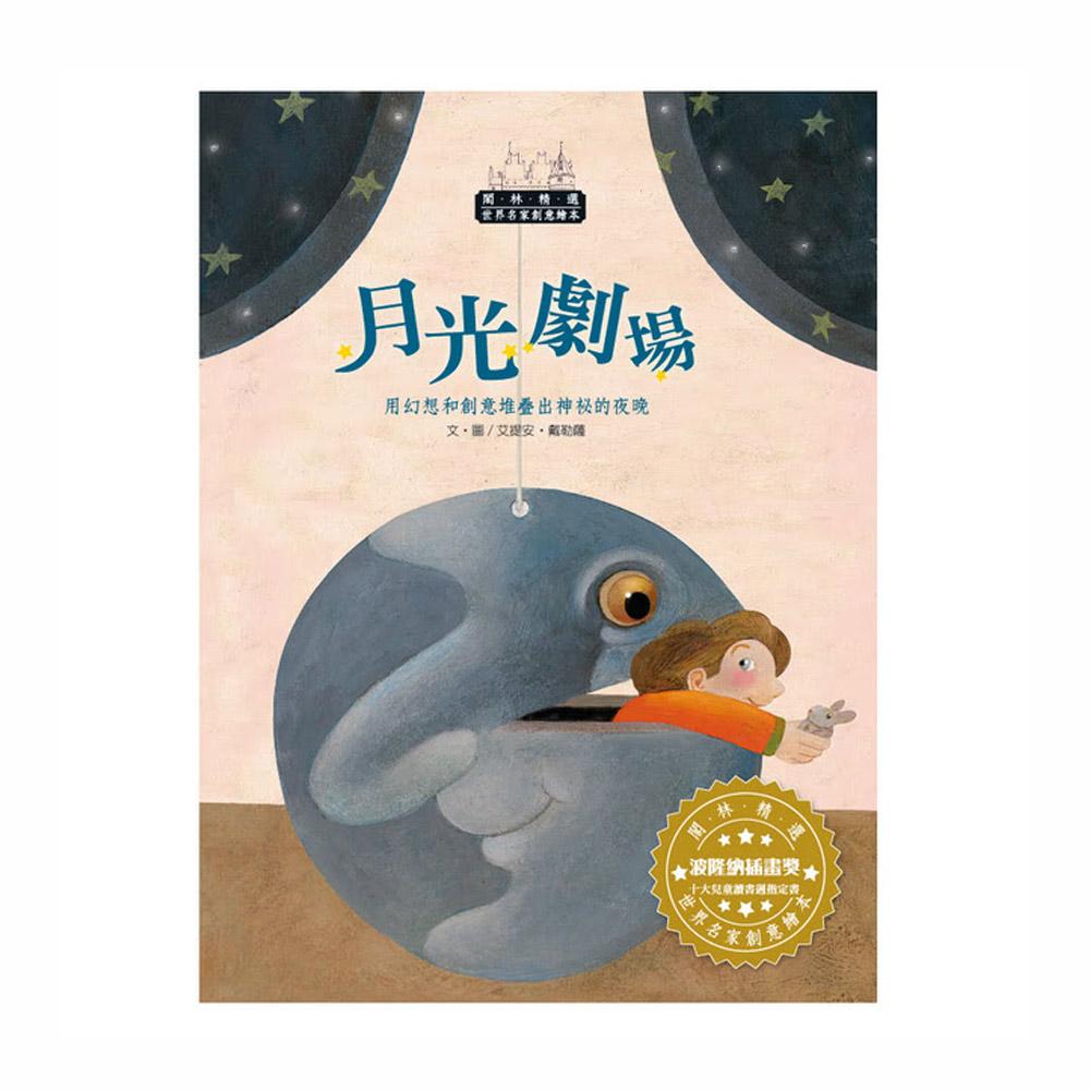 閣林 波隆那插畫獎-月光劇場(1書1CD)