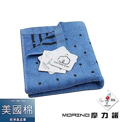 MORINO摩力諾 美國棉雙面圓點條紋毛巾-寶石藍