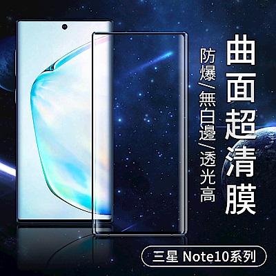三星Galaxy Note10+ 鋼化膜 9H防摔玻璃貼 高清版 支持指紋解鎖 螢屏保護貼