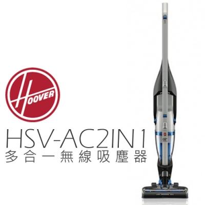 HOOVER 吸塵器 HSV-AC2IN1-TWA 2合1 無線 直立式