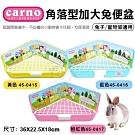 CARNO《角落型加大兔便盆-黃色|藍色|粉紅色》兔子/寵物貂適用