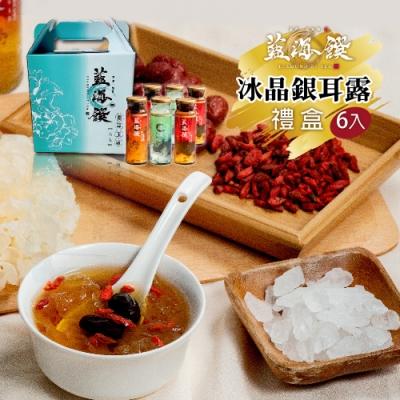 藍海饌‧-冰晶銀耳露-提盒組(任選6罐)