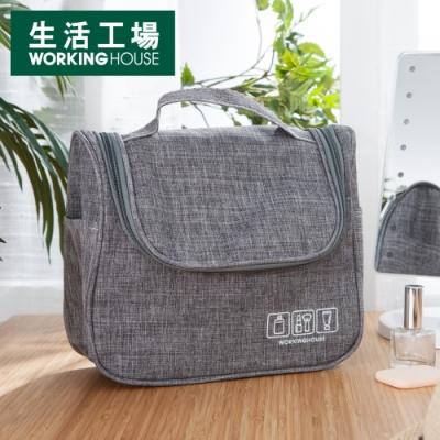 【雙11暖身獨家72折起-生活工場】Gray生活旅記雙層盥洗包