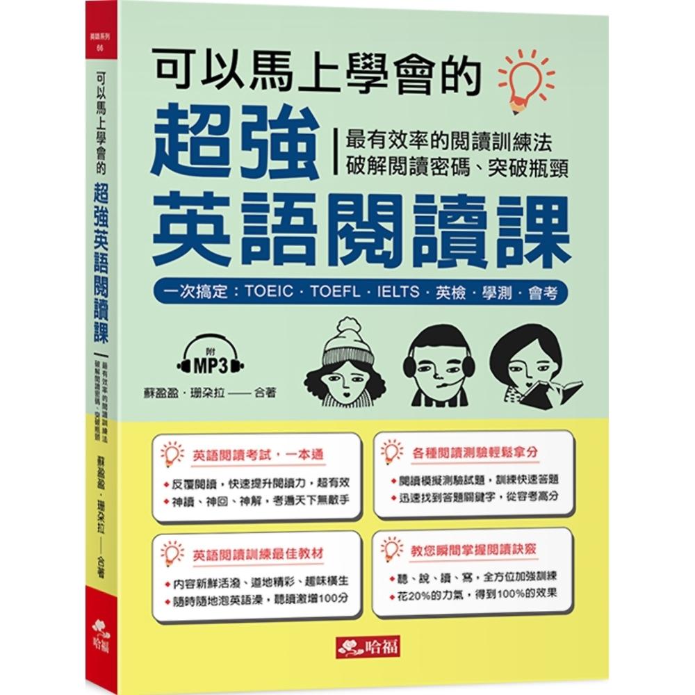 可以馬上學會的超強英語閱讀課:一次搞定,TOEIC.TOEFL.IELTS.英檢.學測.會考(附MP3)