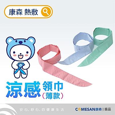 【COMESAN康森】日本平川超激冰涼感薄領巾-3入 粉、藍、綠