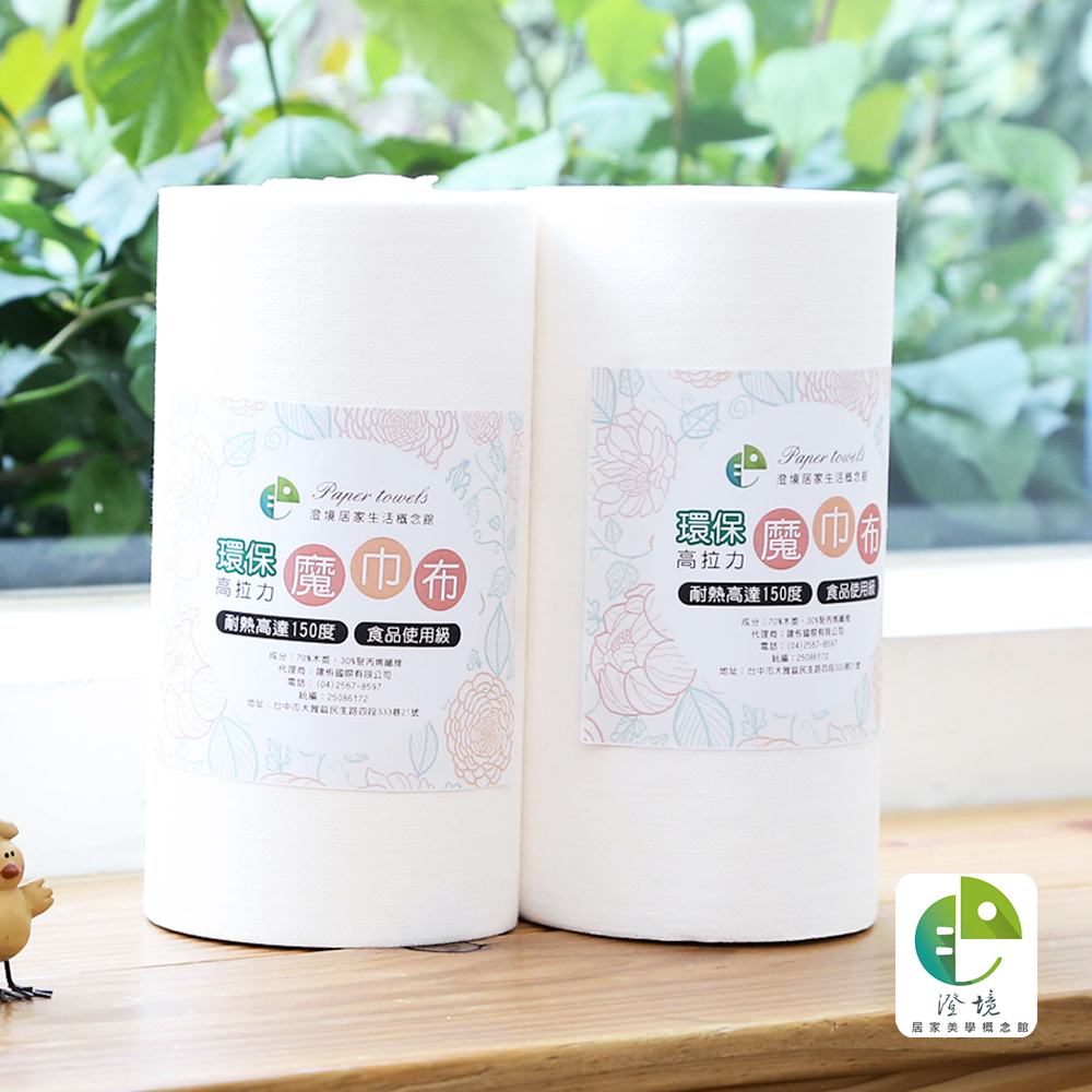澄境 乾溼兩用巧撕耐熱魔巾布/餐巾紙-110張x16捲/組 加贈一鐵架