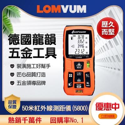 【LOMVUM龍韻】-紅外線測量儀50米(5800)
