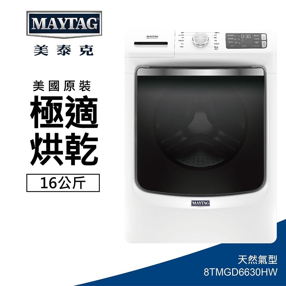[館長推薦] Maytag美泰克 16公斤 天然瓦斯型乾衣機 8TMGD6630HW