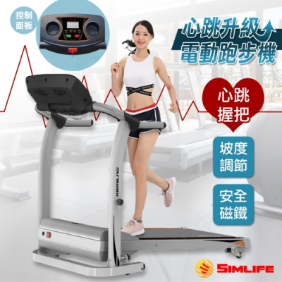 Simlife-美麗女神心跳型電動跑步機(耀眼銀)