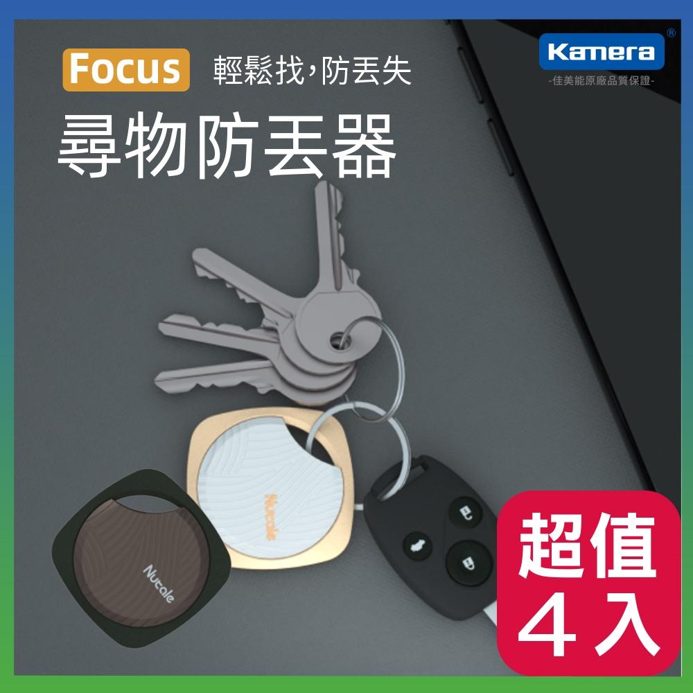 【四入組】Nutale Focus F9X 藍牙尋物防丟器 智能藍牙一鍵尋物