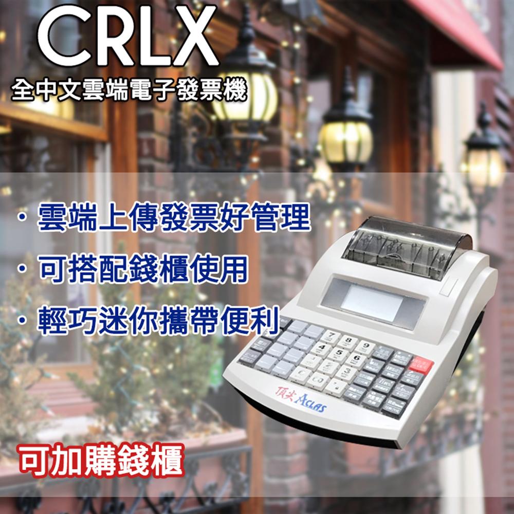 大當家 CRLX 中文電子發票機 收據機 小型商行可用 全中文操作 @ Y!購物