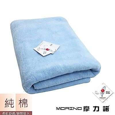 MORINO摩力諾 純棉飯店級素色緞條浴巾/海灘巾-淺藍
