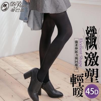 蒂巴蕾 纖激塑 輕暖 100%天鵝絨褲襪-45D
