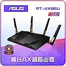 ASUS RT-AX88U AX6000 雙頻無線路由器