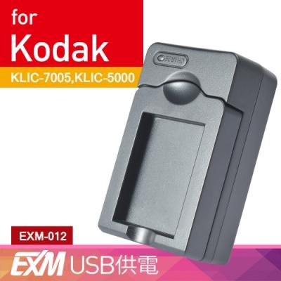 Kamera 隨身充電器 for Kodak KLIC-7005,5000 (EXM-012)