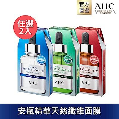 (買一送一)官方直營AHC安瓶精華天絲纖維面膜