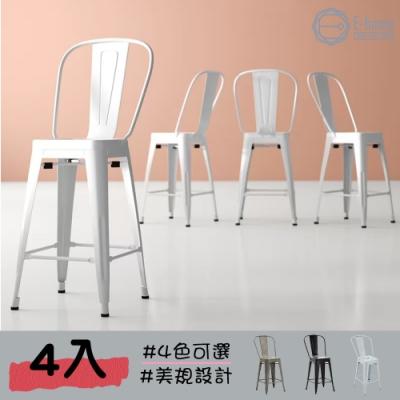 E-home維倫工業風金屬高背吧檯椅座高66cm四色可選四入組