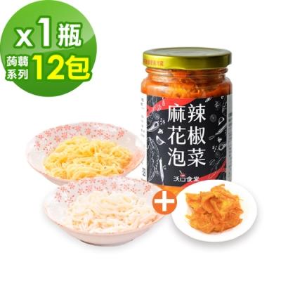 扒扒飯x樂活e棧 麻辣花椒泡菜1罐+低卡蒟蒻麵(涼麵/拉麵)任選12包
