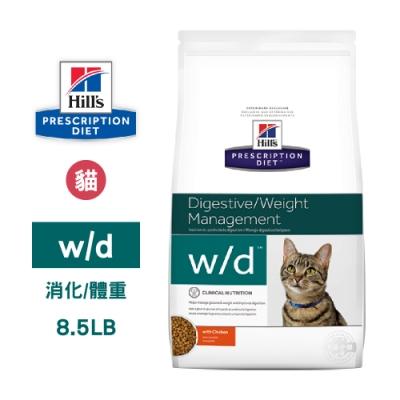 Hill s 希爾思 處方 貓用 w/d 消化系統/體重/血糖管理配方貓飼料 8.5LB 貓飼料