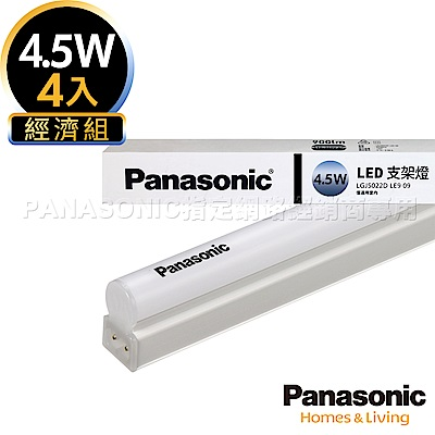 Panasonic國際牌 4入組 4.5W LED 1呎 T5 支架燈/層板燈- 自然光