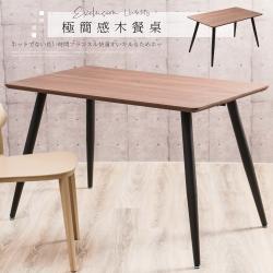 Abel-羅賓4尺DIY長桌/餐桌/休閒桌-120x70x76cm