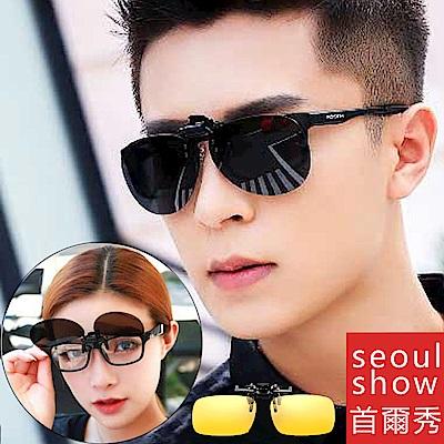 Seoul Show首爾秀 太陽眼鏡墨鏡UV400近視夾片180度可掀式掛片