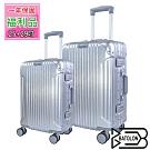 (福利品 25+29吋)  經典系列TSA鎖PC鋁框箱/行李箱 (雪霧銀)