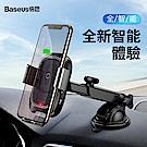 Baseus倍思 紅外線自動感應啟閉式車載支架+無線快速充電二合一 10W快充-中控吸盤款