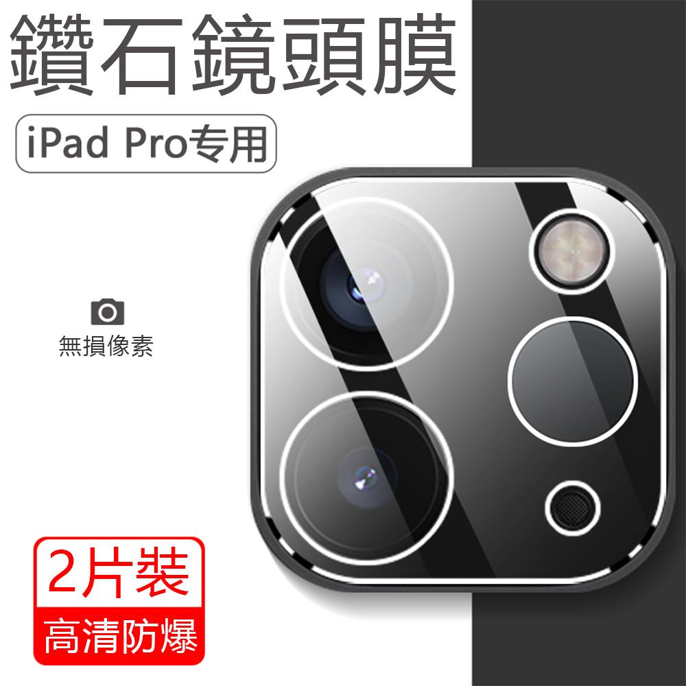 2組入 iPad Pro 11/12.9吋 通用(2021)9H高清鋼化玻璃鏡頭保護貼 防指紋防爆