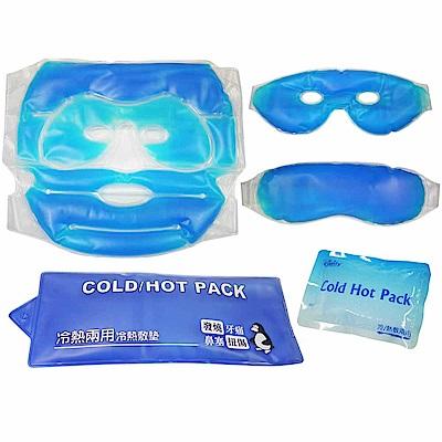 【貝斯康】冷熱敷墊美容面罩5件組(美容面罩+實用+輕巧+眼部有洞+無洞)