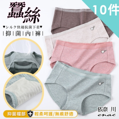 enac 依奈川 日系有機彩棉蠶絲抑菌無痕內褲(超值10件組-隨機)