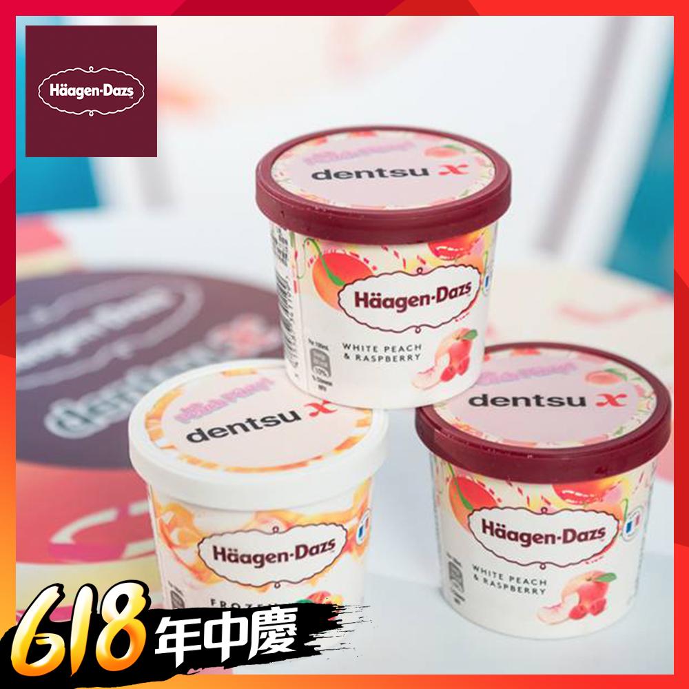 Haagen-dazs哈根達斯外帶冰淇淋迷你杯商品禮券2張入