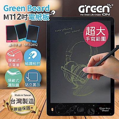 Green Board MT 12吋 電紙板 電子紙手寫板 塗鴉板 清除鎖定