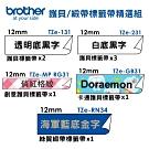 brother TZe-131+231+RG31+GB31+RN34 標籤帶精選8入組/