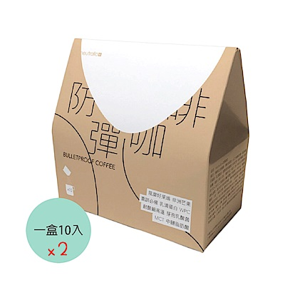 Neutrallo+ 防彈咖啡-2盒20入