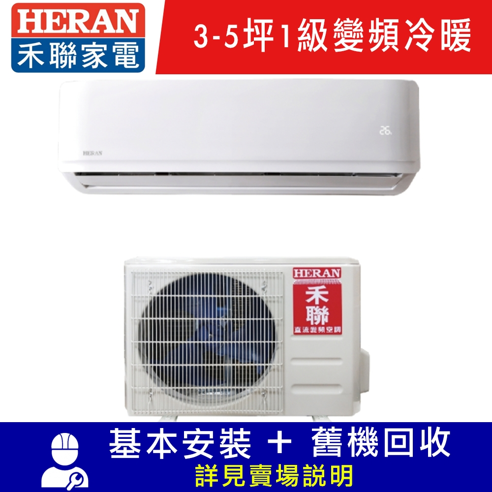 福利品 HERAN禾聯 3-5坪 1級變頻冷暖冷氣 HI-GA28BH/HO-GA28BH R32冷媒