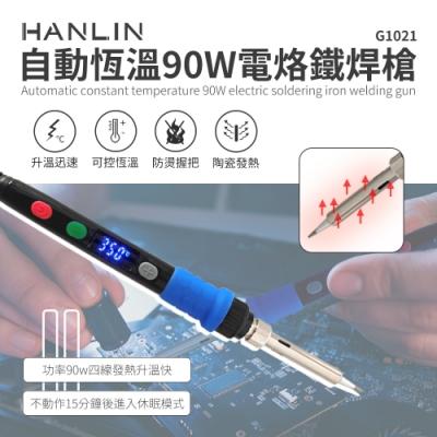 HANLIN-90W 自動恆溫90W電烙鐵焊槍