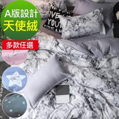 La Lune 經典新寢VN天使絨雙人床包枕套3件組 多款任選