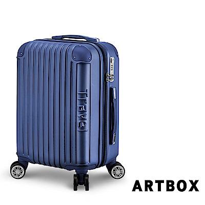 【ARTBOX】旅行意義 20吋抗壓U槽鑽石紋霧面行李箱 (寶藍)