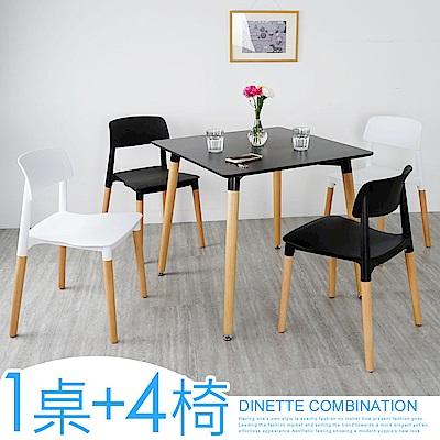 Homelike 麗茲北歐風餐桌椅組(一桌四椅)-80x80x74cm