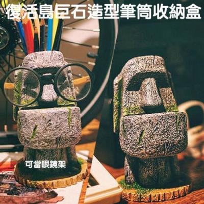 收納筆筒 創意復活島摩艾巨石像(眼鏡架收納盒)