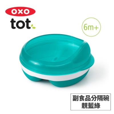 美國OXO tot 副食品分隔碗-靚藍綠