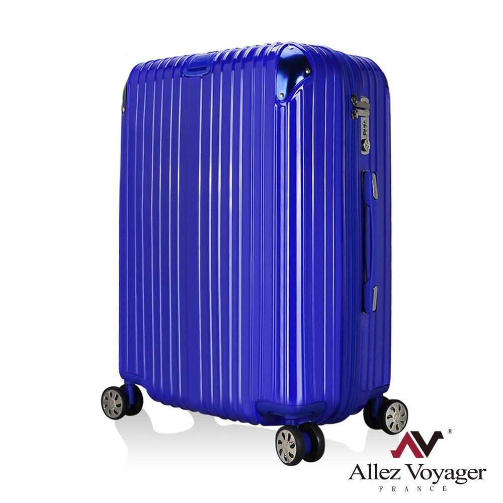 法國奧莉薇閣 24吋行李箱 PC硬殼旅行箱 箱見恨晚(藍色)