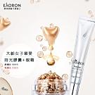 澳洲 EAORON - 大齡女子時光膠囊+眼霜