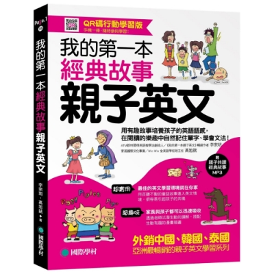 我的第一本經典故事親子英文【QR碼行動學習版】:用有趣故事培養孩子的英語語感,在閱讀的樂趣中自然記住單字、學會文法!(附親子共讀經典故事MP3)